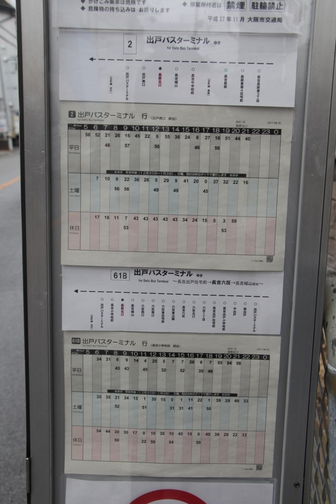 f:id:busstop_blog:20180731113058j:plain