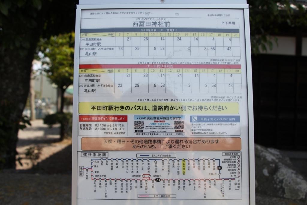 f:id:busstop_blog:20180731125806j:plain