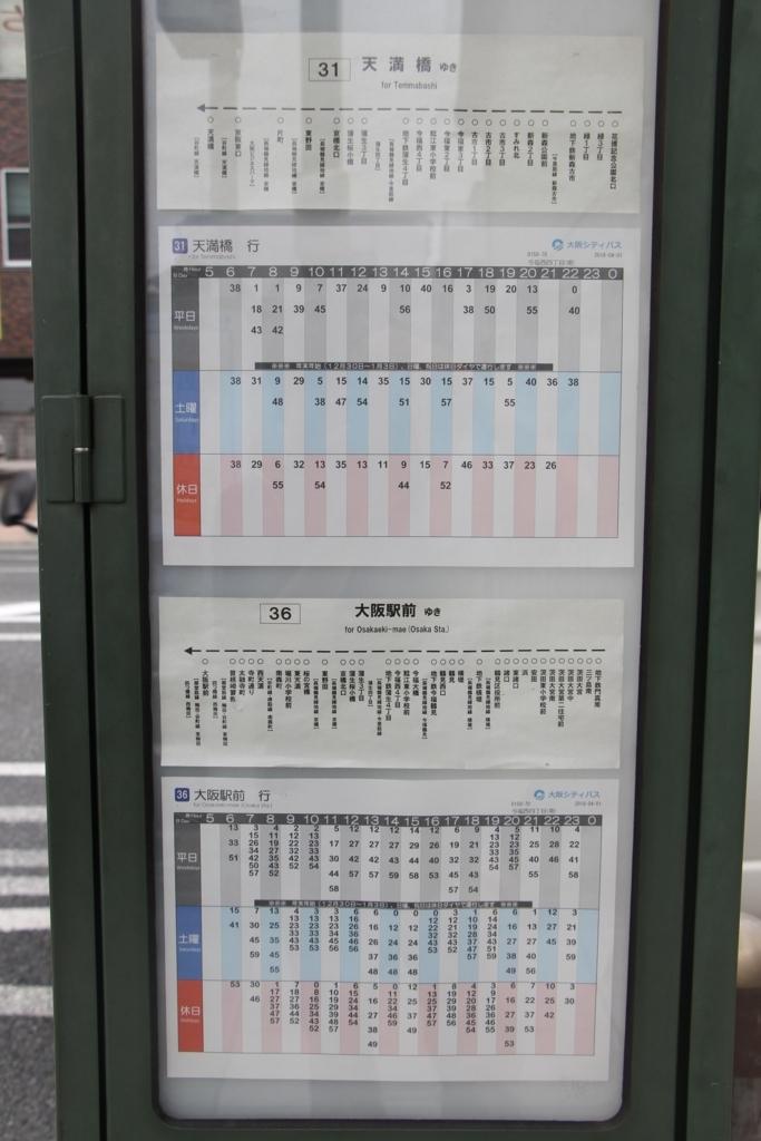 f:id:busstop_blog:20180731145446j:plain
