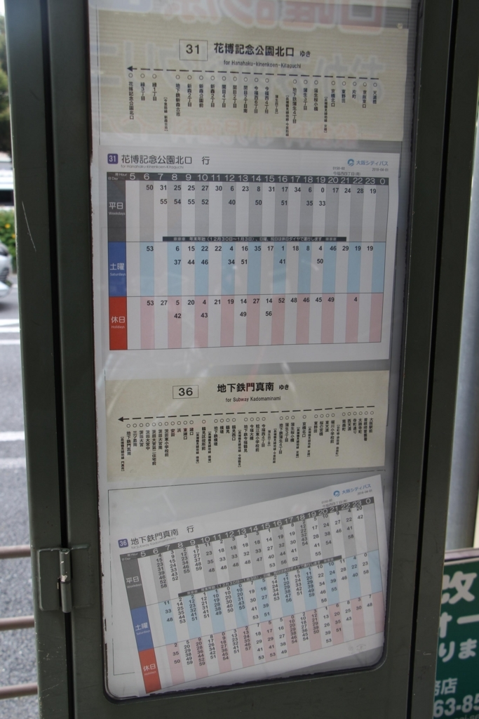 f:id:busstop_blog:20180731145837j:plain