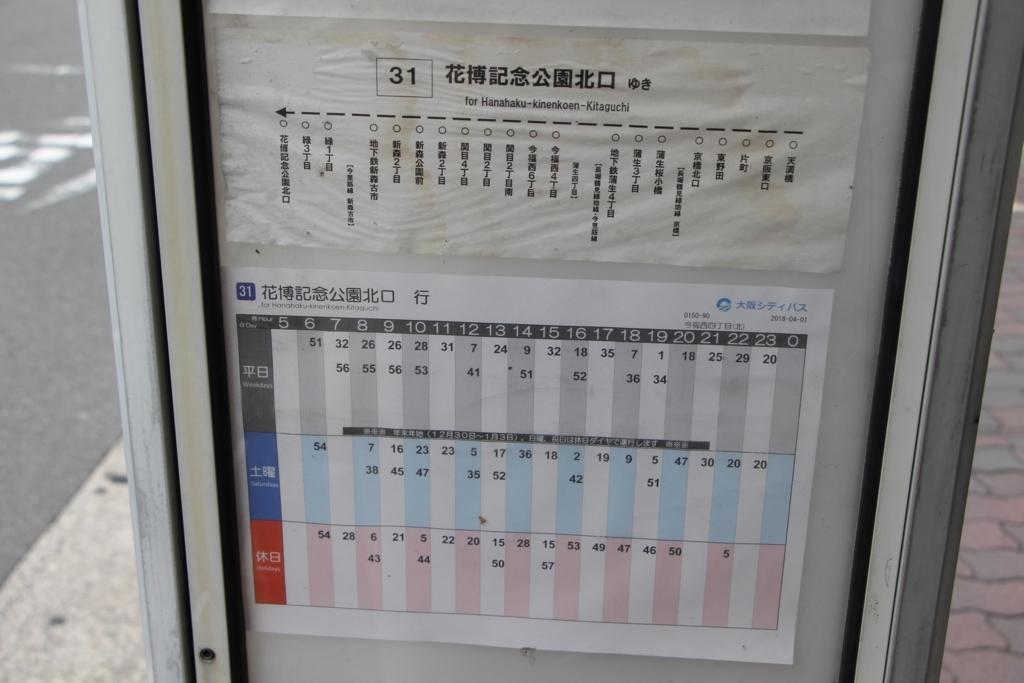 f:id:busstop_blog:20180731150340j:plain