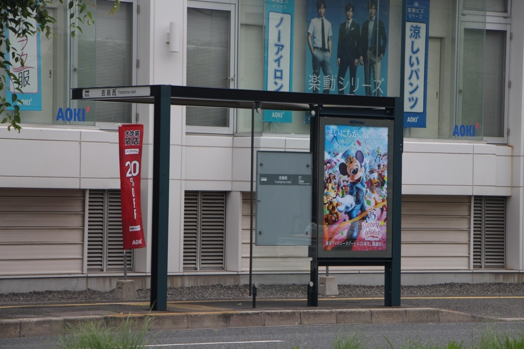 f:id:busstop_blog:20180731154732j:plain