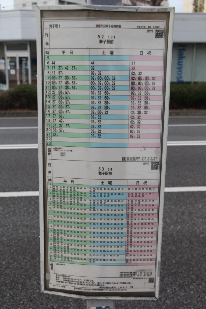 f:id:busstop_blog:20180731180646j:plain