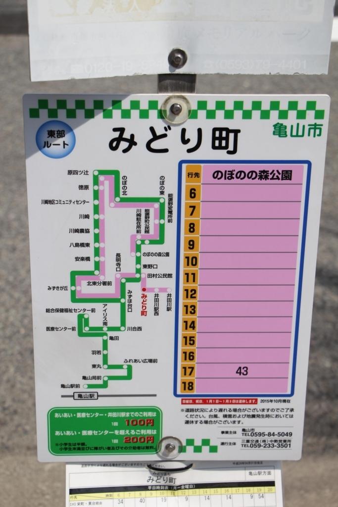 f:id:busstop_blog:20180731183353j:plain