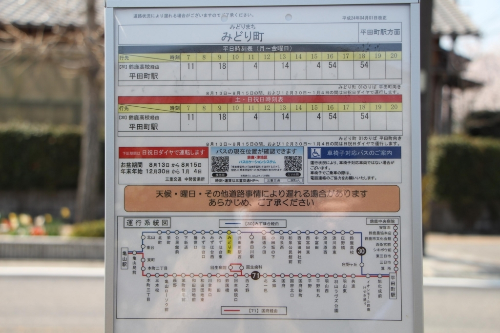 f:id:busstop_blog:20180731183748j:plain