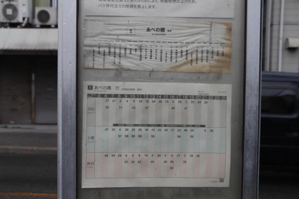 f:id:busstop_blog:20180802125903j:plain