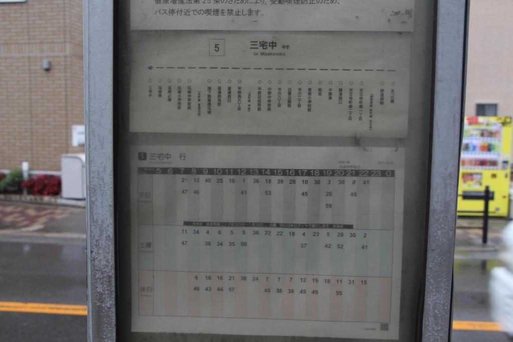 f:id:busstop_blog:20180802130131j:plain