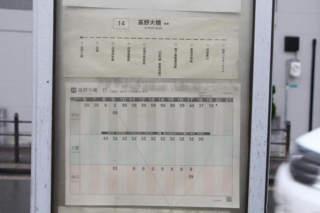 f:id:busstop_blog:20180802130804j:plain