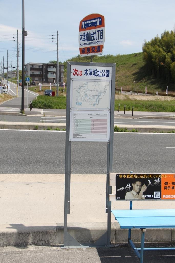 f:id:busstop_blog:20180802134918j:plain