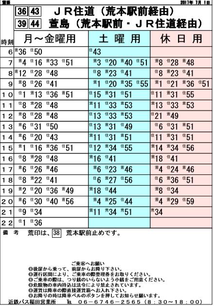 f:id:busstop_blog:20180805143545p:plain