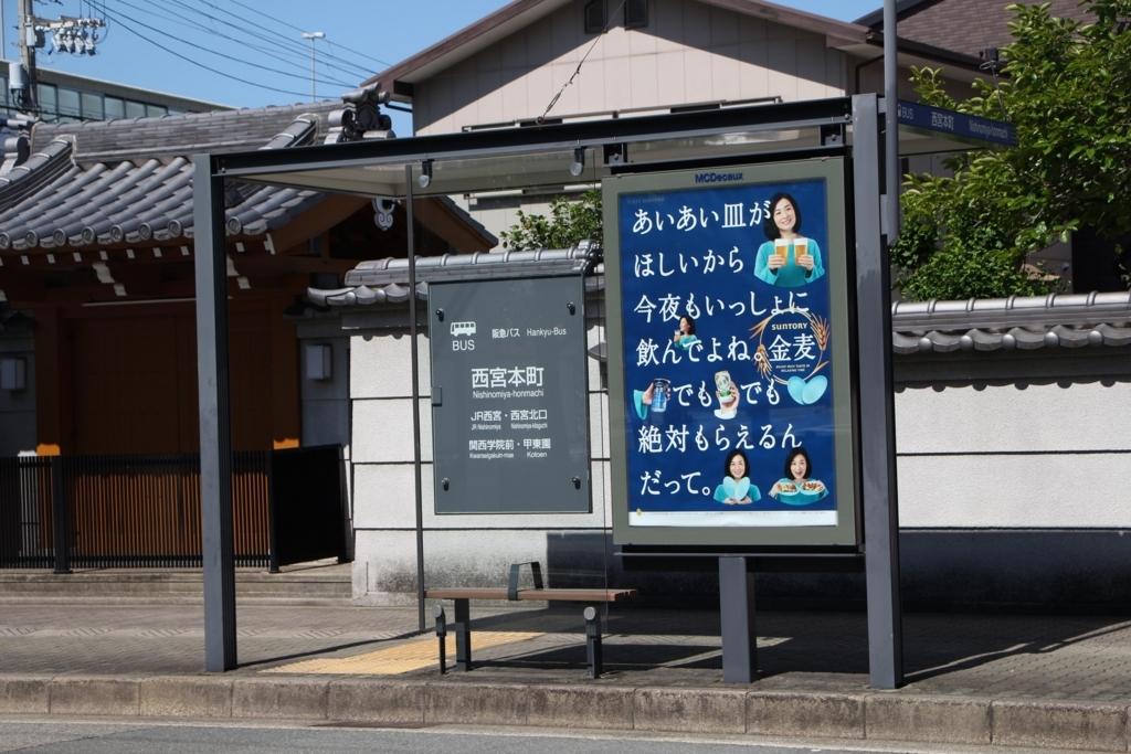 f:id:busstop_blog:20180805150332j:plain