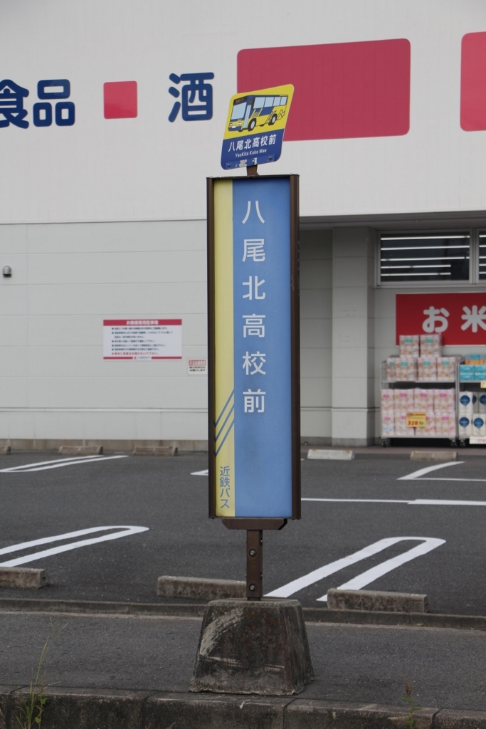 f:id:busstop_blog:20180808142001j:plain