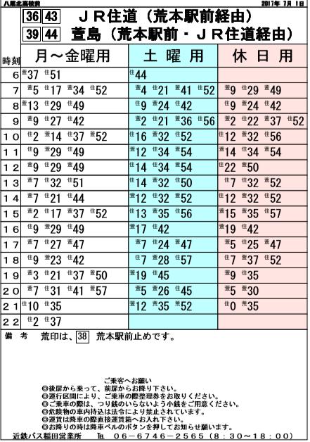 f:id:busstop_blog:20180808142030p:plain