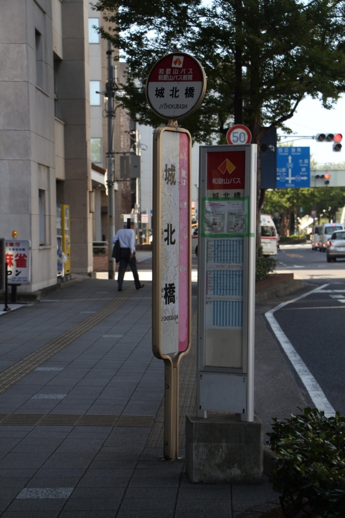 f:id:busstop_blog:20180809201111j:plain
