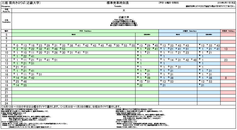 f:id:busstop_blog:20180815130106p:plain