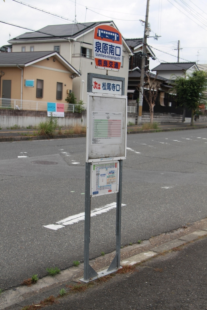 f:id:busstop_blog:20180816121746j:plain