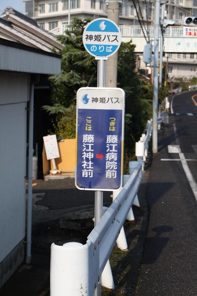 f:id:busstop_blog:20180816125413j:plain