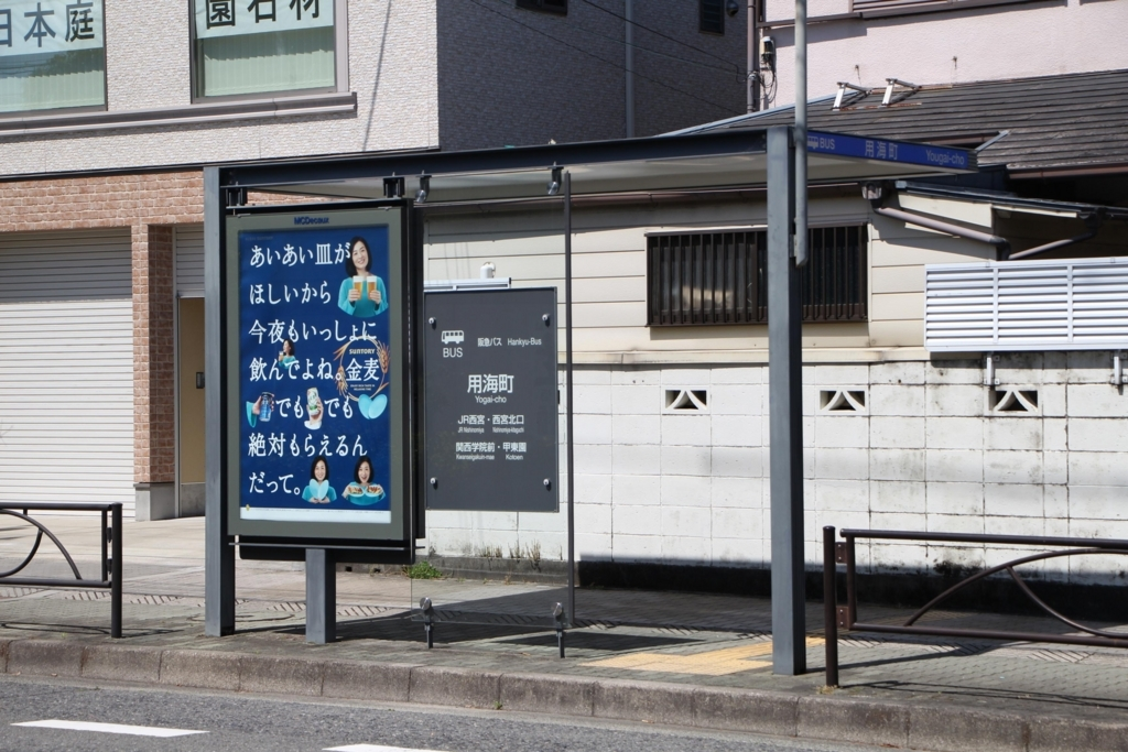 f:id:busstop_blog:20180823192054j:plain