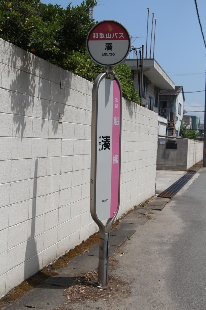 f:id:busstop_blog:20180827160942j:plain