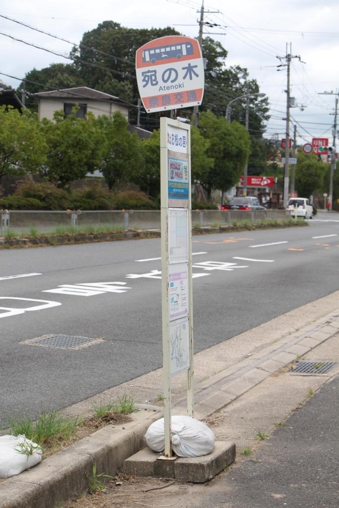 f:id:busstop_blog:20180828203718j:plain