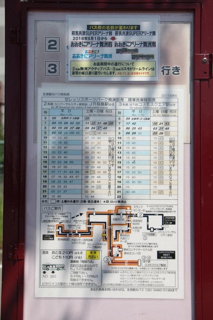 f:id:busstop_blog:20180830105357j:plain