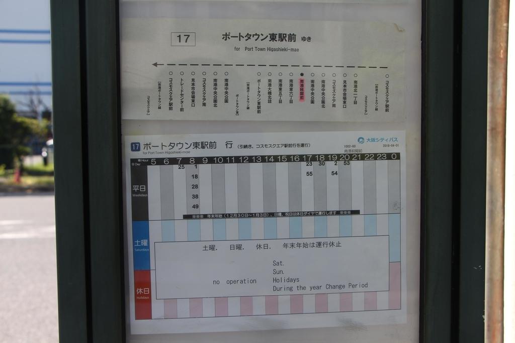 f:id:busstop_blog:20180902170137j:plain