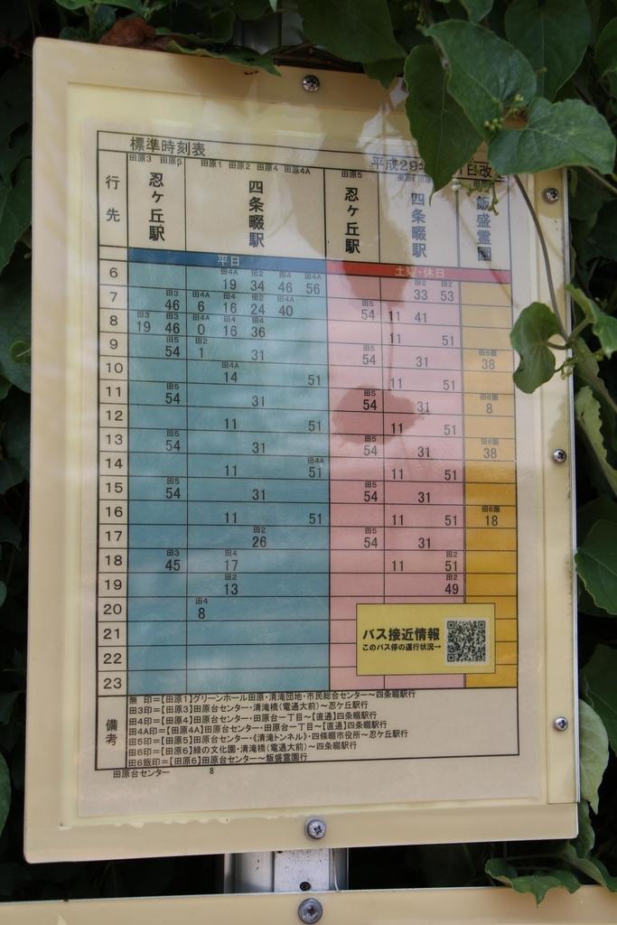 f:id:busstop_blog:20180906131739j:plain