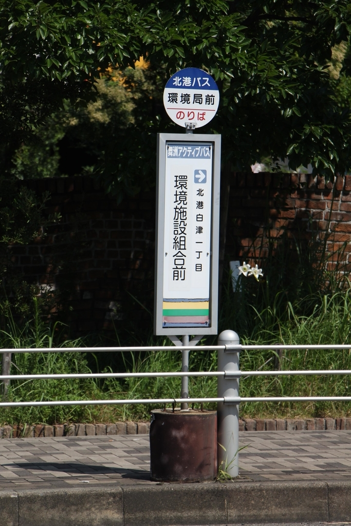 f:id:busstop_blog:20180907153618j:plain