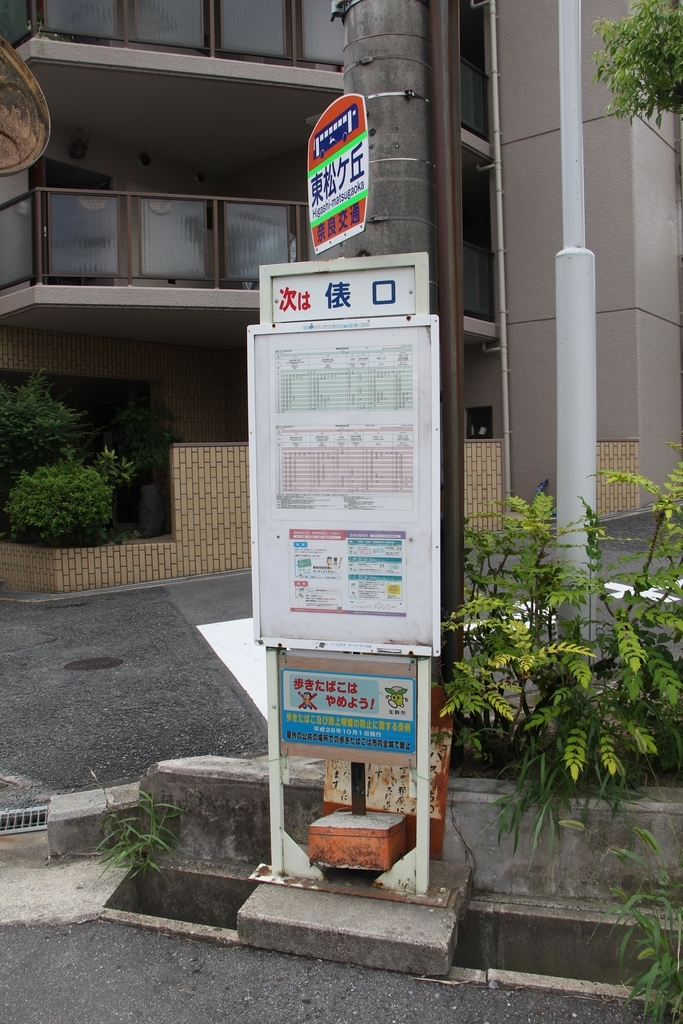 f:id:busstop_blog:20180911104832j:plain