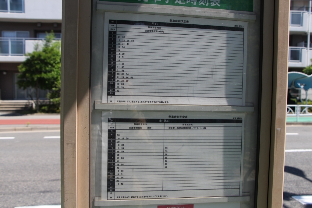 f:id:busstop_blog:20180912121749j:plain
