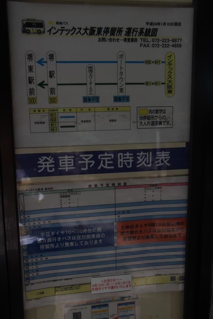 f:id:busstop_blog:20180913152647j:plain