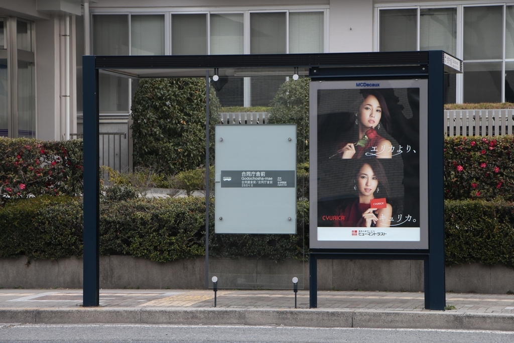 f:id:busstop_blog:20180915115751j:plain