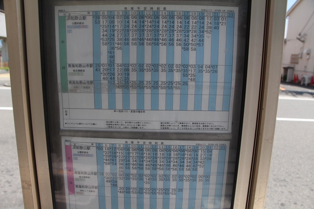 f:id:busstop_blog:20180915153441j:plain
