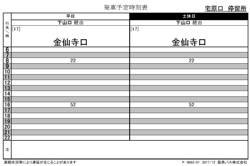 f:id:busstop_blog:20180920123227p:plain