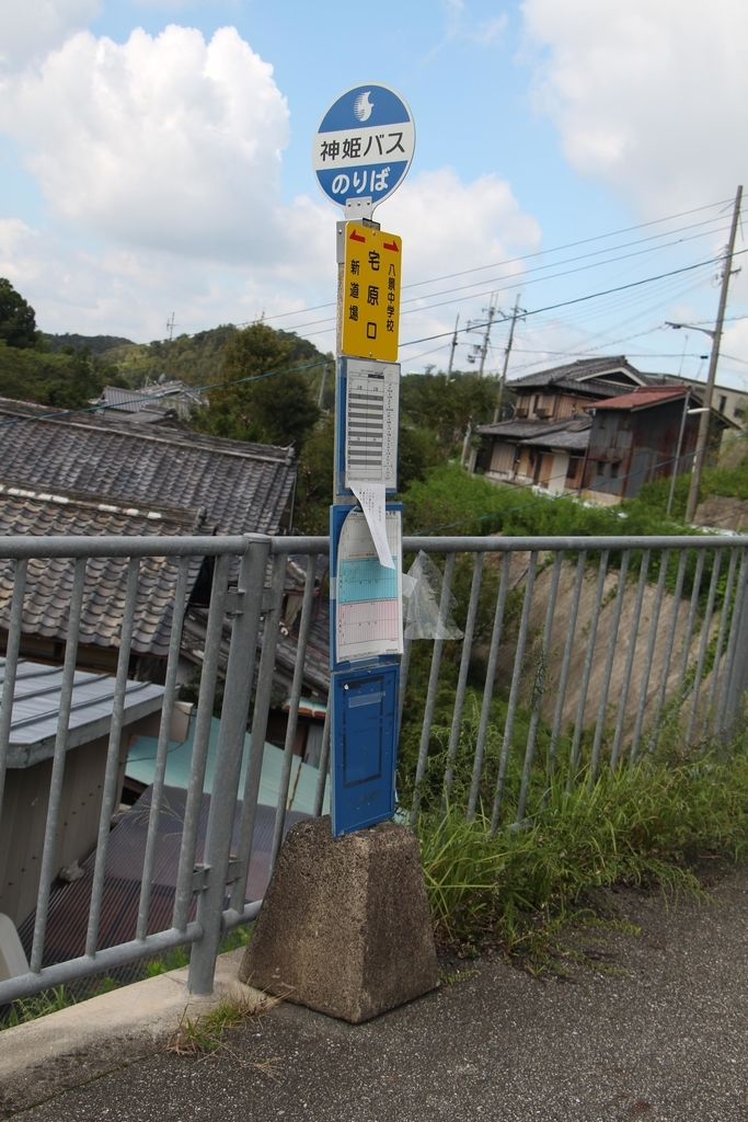 f:id:busstop_blog:20180920123428j:plain