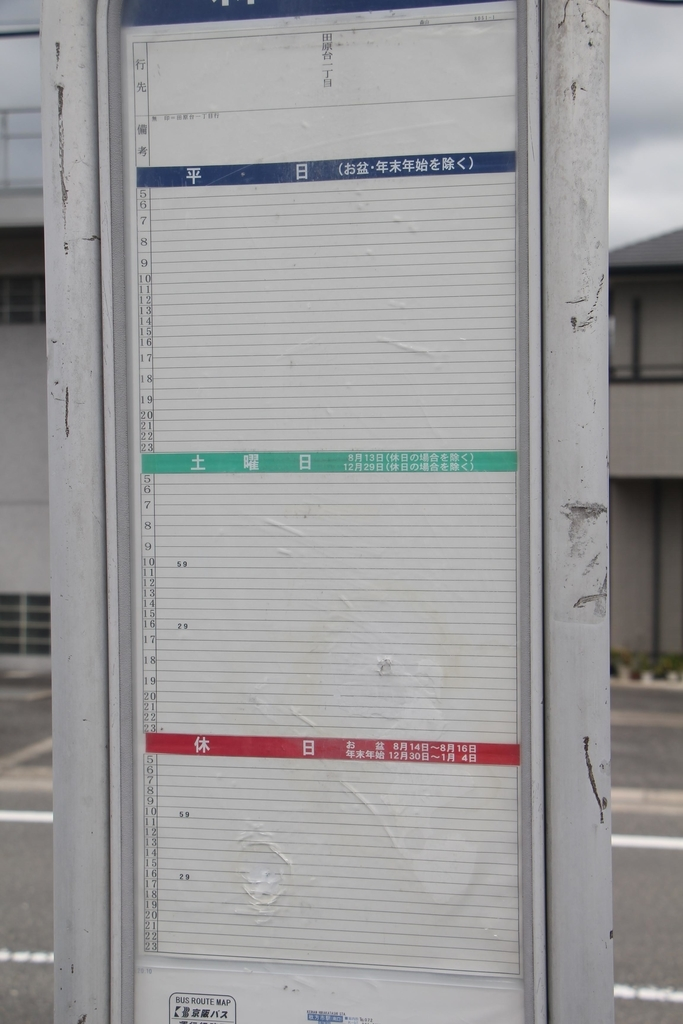 f:id:busstop_blog:20180922195708j:plain