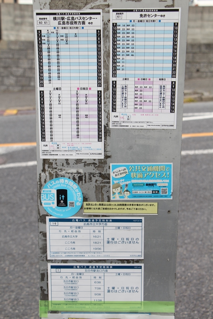 f:id:busstop_blog:20181001173633j:plain