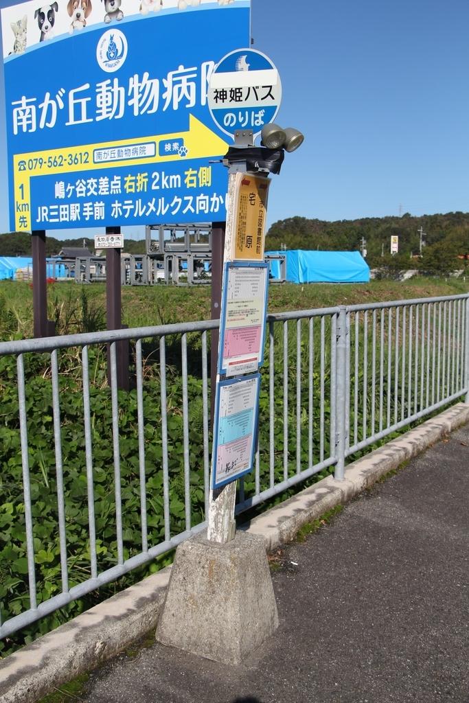 f:id:busstop_blog:20181001173931j:plain