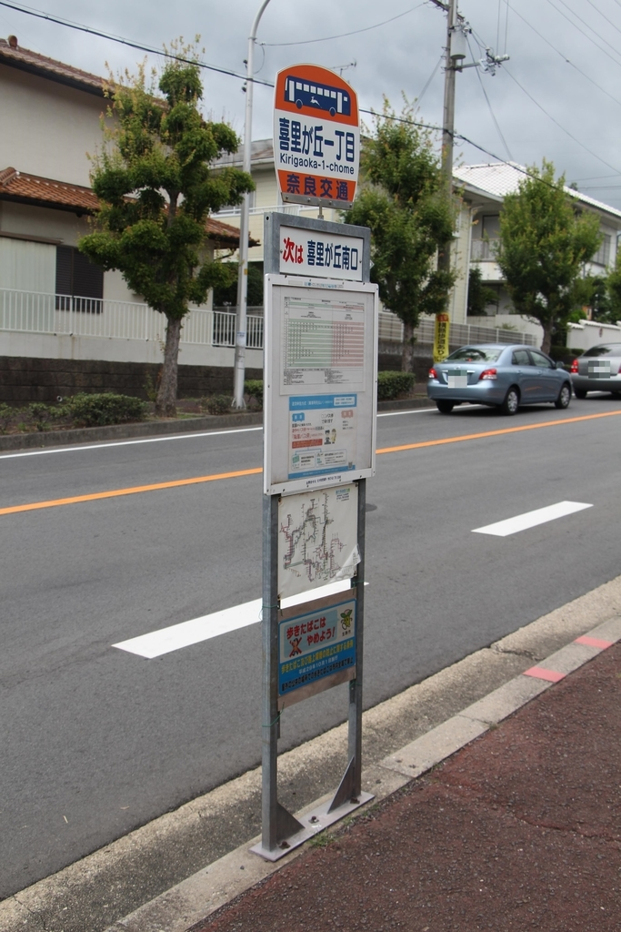 f:id:busstop_blog:20181001175327j:plain