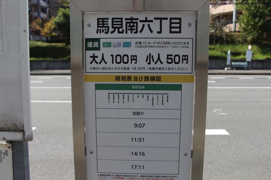 f:id:busstop_blog:20181004203513j:plain