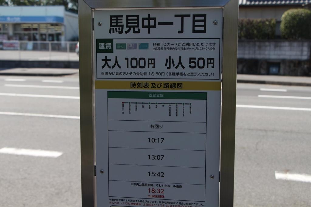 f:id:busstop_blog:20181010203051j:plain