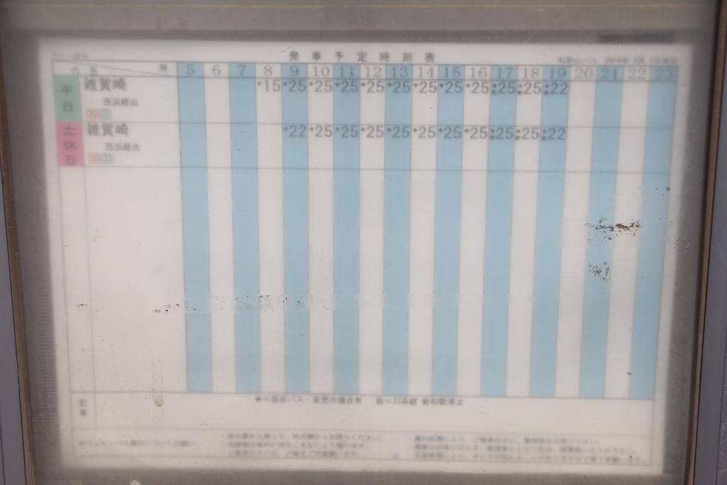 f:id:busstop_blog:20181010222628j:plain