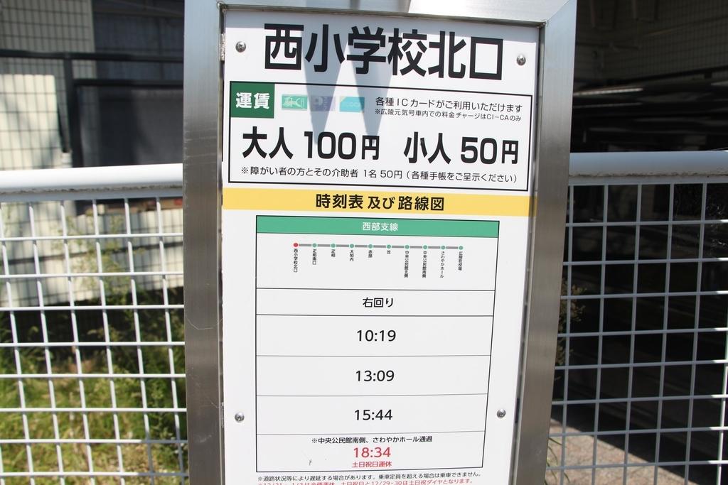 f:id:busstop_blog:20181017155931j:plain