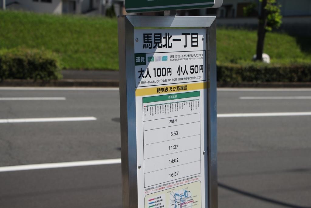 f:id:busstop_blog:20181019153101j:plain