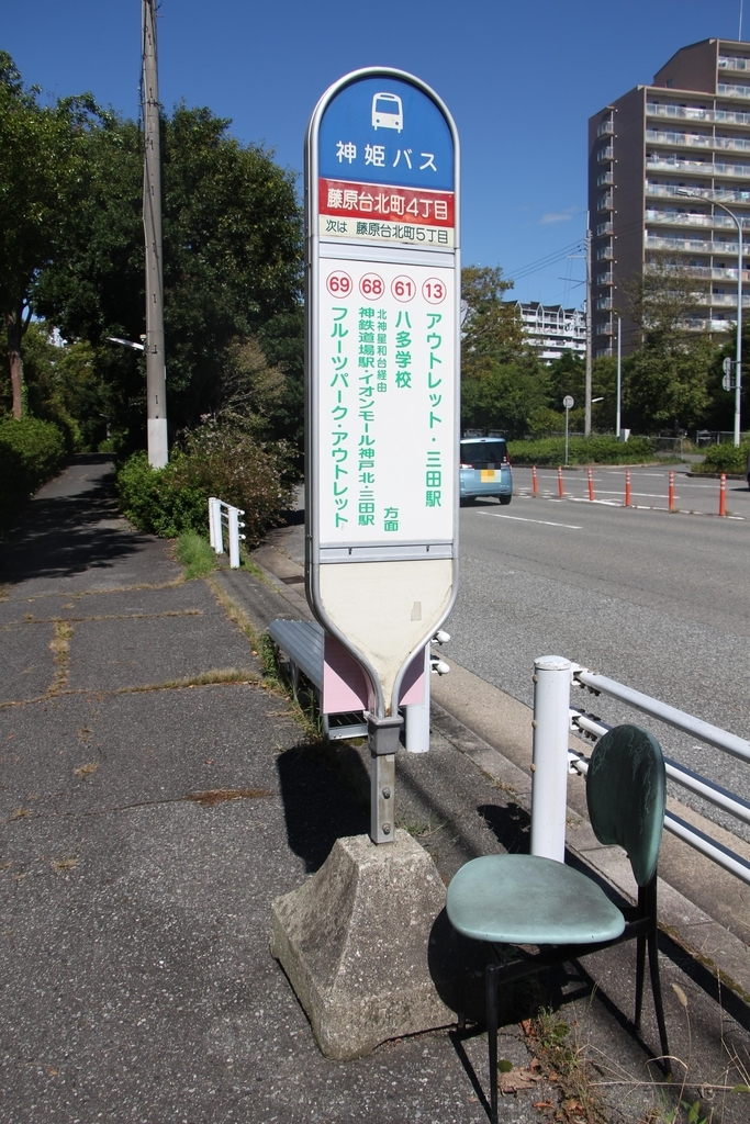 f:id:busstop_blog:20181019202536j:plain