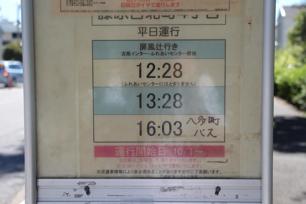 f:id:busstop_blog:20181019203015j:plain