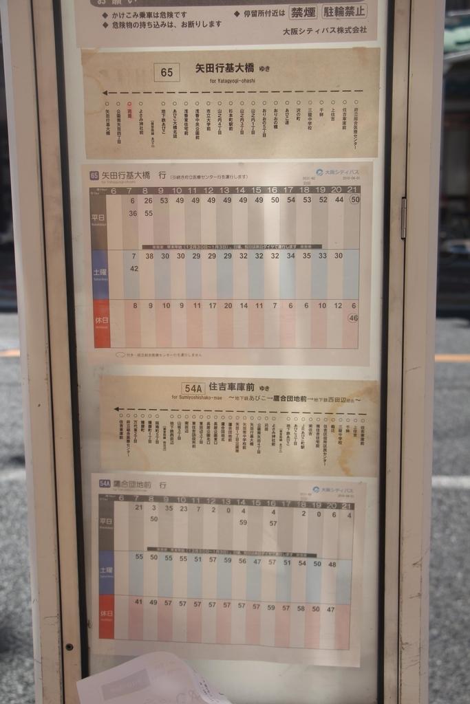 f:id:busstop_blog:20181024121009j:plain