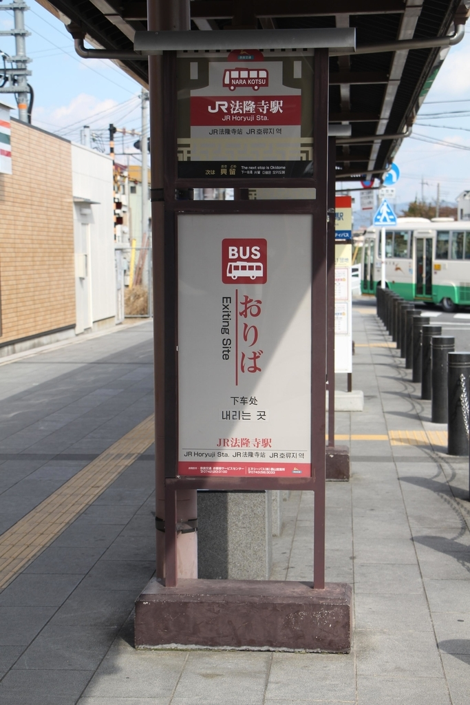 f:id:busstop_blog:20181101195420j:plain