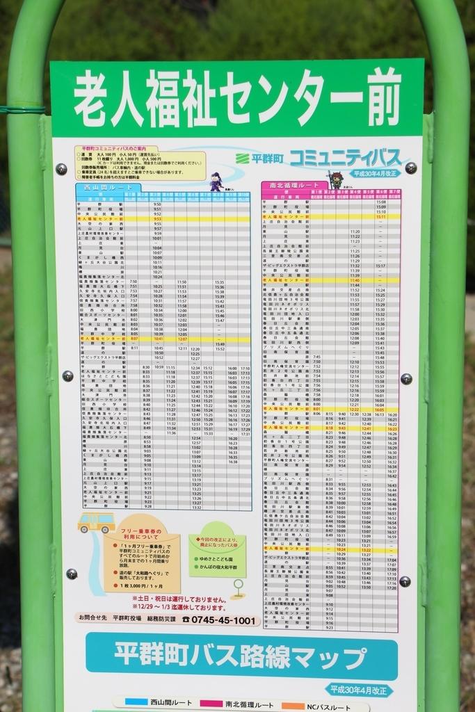 f:id:busstop_blog:20181103123506j:plain