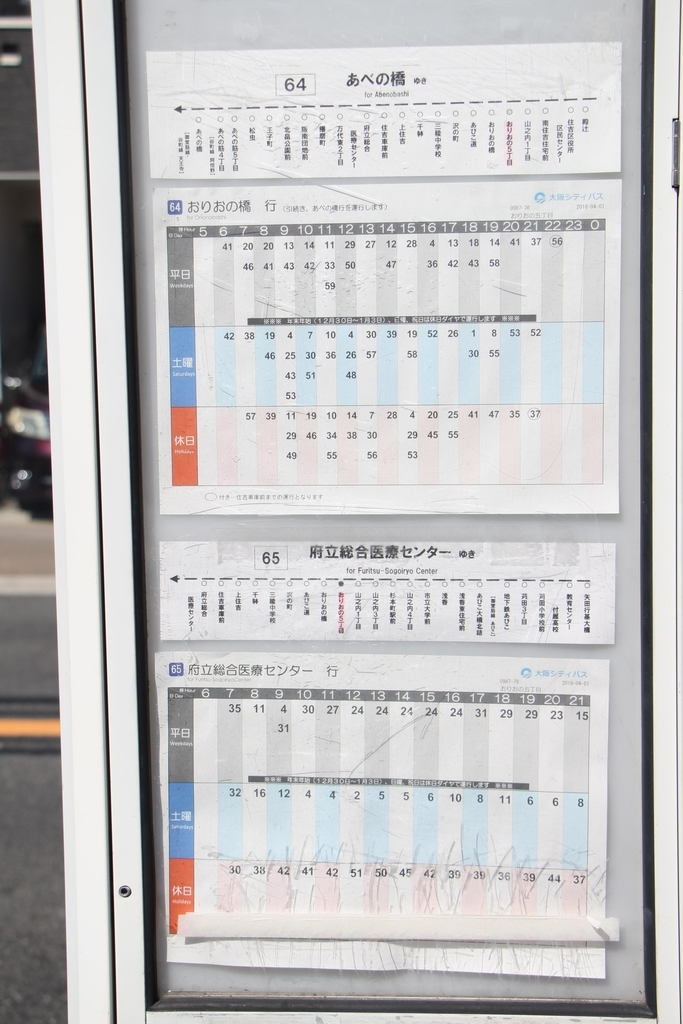 f:id:busstop_blog:20181107183747j:plain